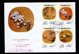 A5326) China Taiwan Sonderbrief Taipei 15.08.75 - 1945-... Republik China
