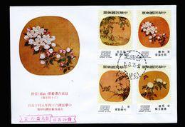A5326) China Taiwan Sonderbrief Taipei 15.08.75 - 1945-... République De Chine