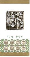 Plaquette Commémorative De La Mort De MAO TSE DONG  éditée Le 09septembre 1977 Contenant 6 TIMBRES En Parfait état - Other