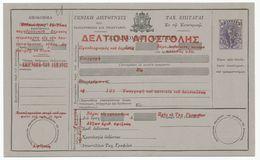 Greece Griechenland PS Parcel Postal Card (6) - Entiers Postaux