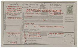 Greece Griechenland PS Parcel Postal Card (8) - Entiers Postaux