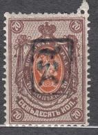 Armenia 1919 Michel Unlisted Stamp, Mint Never Hinged - Armenia