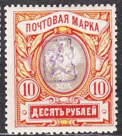 Armenia 1919 Mi#19 Blue Overprint, Mint Never Hinged - Armenia