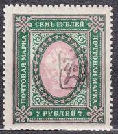 Armenia 1919 Mi#18 Moved Overprint, Mint Never Hinged - Armenia