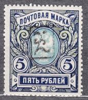 Armenia 1919 Mi#17 Mint Never Hinged - Armenia