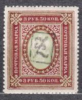 Armenia 1919 Mi#16 Mint Never Hinged - Armenia