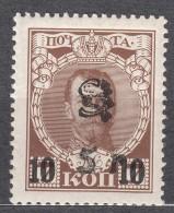 Armenia Michel Unlisted Stamp, Overprint On Russia (SSSR) Stamp, Mint Never Hinged - Armenia