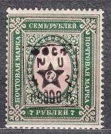 Armenia Private Overprint Stamp, Mint Never Hinged - Armenia