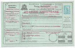 Greece Griechenland PS Postal Money Order (15) - Entiers Postaux