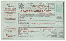 Greece Griechenland PS Postal Money Order (16) - Entiers Postaux