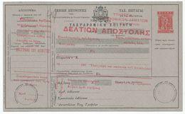 Greece Griechenland PS Parcel Postal Card (25) - Entiers Postaux