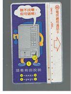 TAIWAN -      1996 BACK THE CALLING CHANGE                   - USED -  RIF. 10456 - Taiwan (Formosa)