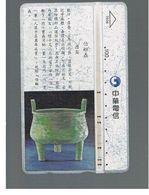 TAIWAN -      1997 ANCIENT BIG PAN              - USED -  RIF. 10457 - Taiwan (Formosa)