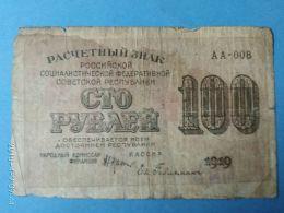 Russia 1919  100 Rubli - Russia