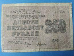 Russia 1919  250 Rubli - Russia