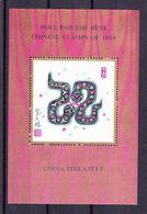 China, Souvenierblock (49455) - Fantasie Vignetten