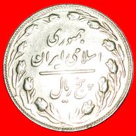 √ TULIPS* IRAN ★ 5 RIALS 1361 (1982)! LOW START ★ NO RESERVE! - Iran