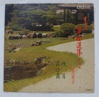 Vinyl LP:  Keiko Matsuo Koto Music Ikutaryu 9  ( TH-60051 Toshiba Rec. JPN 19?? ) - World Music