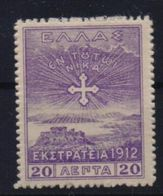 GREECE STAMPS-1912 CAMPAIGN/20lepta-1913-MH(80) - Unused Stamps