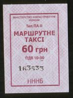 Ukraine Special Bus Ticket Railway Station - Airport Kiev 2018 - Bus