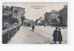 Brest Nr 16 Zbiritchovskaya Ul Ca 1915 OLD POSTCARD 2 Scans - Belarus