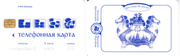 Phonecard   Russia. Moscow   Region.Electrostal 210 Units (Operator 10) R - Russia