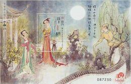China Macau Macao Stamp 2005 Romance Of Western Chamber Story S/S - 1999-... Chinese Admnistrative Region