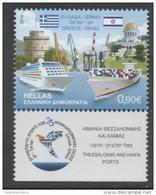 GREECE, 2016, MNH,JOINT ISSUE WITH ISRAEL, SHIPS, PORTS,  1v - Barche
