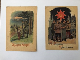 Ukraine - 2 Cartes Environ 1948 - Oekraïne