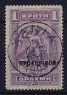 CRETE STAMPS BLACK OVERPRINT 1DRX-1/3/1900 -USED-WONDERFUL POSTMARK(80) - Crete
