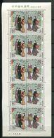 Japon ** N° 1409/1410 Se Tenant - Feuillet Semaine Philat. Peinture De Kiyonaga Toril - Blocks & Sheetlets