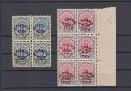 Persia Iran Lot MNH/ MH Overprints - Iran