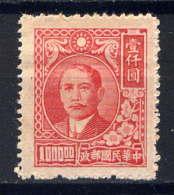 CHINE -  570(*) - SUN YAT SEN - 1912-1949 Republiek