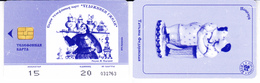 Phonecard   Russia.Moscow  Region. Orekhovo - Zuevo  20 Units ( Operator:15) R - Russia