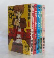 Elite!! - Expert Latitudinous Investigation Team Vol. 1 ~ 5 Shinjo Mayu - Books, Magazines, Comics