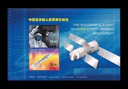 CHINA HongKong 2003 Successful Flight Of China Space Craft ShenZhou V MS - Space