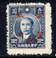 CHINE -  698(*) - SUN YAT SEN - 1912-1949 République