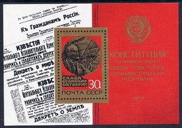 SOVIET UNION 1977 October Revolution Block Used.  Michel Block 123 - 1923-1991 USSR