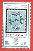 EGITTO EGYPT MNH - 1991 1st Anniversary Egyptian Stamps - International Stamp Exhibition - 10 Piastre - Michel EG 1725 - Égypte