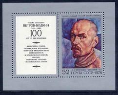 SOVIET UNION 1978 Petrov-Vodkin Centenary Block MNH / **.  Michel Block 130 - 1923-1991 USSR