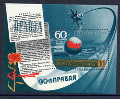 SOVIET UNION 1978 State Newspaper Anniversary Block MNH / **.  Michel Block 134 - 1923-1991 USSR