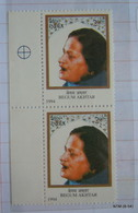 INDIA Year 1994 Block Of 2 Rare: Begum Akhtar, Stamps Were Withdrawn Due To Water Soluble Ink. MNH, SG 1609 - India
