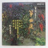 Vinyl LP:  Keiko Matsuo Soukyoku Sen  ( TH-60028 Toshiba Rec. JPN 19?? ) - World Music