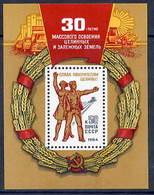 SOVIET UNION 1984 Development Of Virgin Soil Block MNH / **.  Michel Block 170 - 1923-1991 USSR