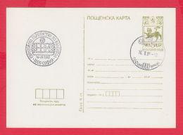 230118 / 1981 - 5 St. - SPORT European Volleyball Volley-Ball Voleibol  Championships , Postcard Stationery Bulgaria - Entiers Postaux