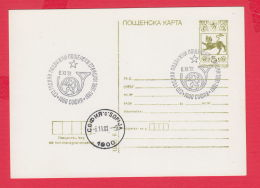 230127 / 1981 - 5 St. - 100 YEARS TPO TRAIN POST OFFICE , Postcard Stationery Bulgaria - Entiers Postaux
