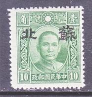 JAPANESE OCCUPATION  SUPEH  7 N 27  TYPE  II  **   Perf 14  SECRET  MARK   Wmk 261 - 1941-45 Northern China