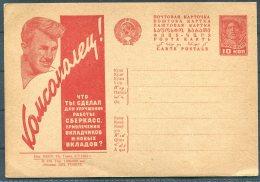 1932 Russia USSR Illustrated Stationery Postcard - 1923-1991 USSR