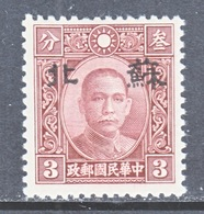 JAPANESE OCCUPATION  SUPEH  7 N 9 A  TYPE  I  **   Perf 12 1/2     No Wmk - 1941-45 Chine Du Nord