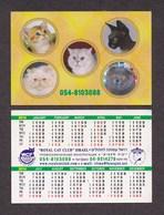 2014,  Calendars  Of Israel- 0171 - Calendars
